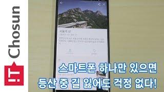 [나를위한디지털] 스마트폰 하나만 있으면 등산 중 길 잃어도 걱정 없다 thumbnail