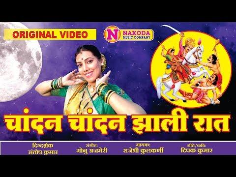 Chandan Chandan Jhali Raat | चांदण चांदण झाली रात | Devotional Marathi Song
