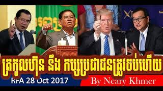 RFA Khmer Radio ,ត្រកូលហ៊ុន នឹង កប្សប្រជាជនត្រូវចប់ហើយ,Cambodia News,By Neary khmer