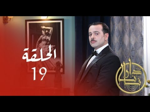 Dar nana(Tunisie) Episode 19