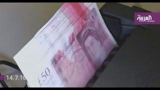 ارتفاع كبير للجنيه الاسترليني مع إبقاء بنك انجلترا على سعر الفائدة دون تغيير