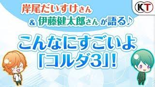 「コルダ3」の集大成!PlayStation®Vitaに登場! 水嶋 新(みずしま あ...