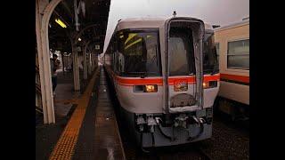 2013/10/20 キハ85系前面展望 臨時急行「いせ」名古屋~伊勢市