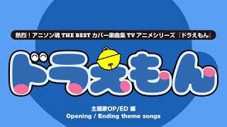 Manabi Mizuno - Doraemon No Uta