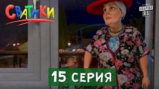 Сватики   15 серия   Новые мультфильмы 2016