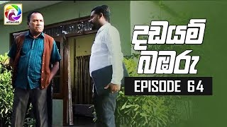 Dadayam babaru Episode 64 || 30th May 2019 Thumbnail