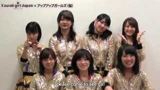【Kawaii girl Japan】http://kawaii-girl.jp 2013/1/30に初のアルバム...