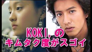 Kōki, のキムタク度がスゴイ! kōki, 検索動画 43