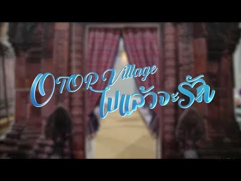 OTOP Village ไปแล้วจะรัก...ยก 125 หมู่บ้าน OTOP เพื่อการท่องเที่ยวบุกกรุง !!!