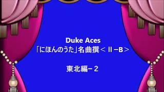 第3弾は東北の残り3県です。宮城は古くからの伝統工芸・こけしを歌い、一転して福島の「庄助さん」はさながら植木等調のコミカルな歌。高...
