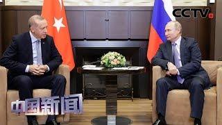[中国新闻] 俄土首脑会晤 同意再给库武150小时撤离时间 | CCTV中文国际