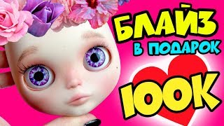 Блайзомания 34 Как сделать кастом куклы Блайз  ООАК Blythe на ПОДАРОК для подписчиков