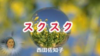 スクスク 宙玉物語【あわじ花さじき】西田佐知子.