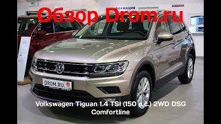 Volkswagen Tiguan 2018 1.4 TSI (150 л.с.) 2WD DSG Comfortline - видеообзор