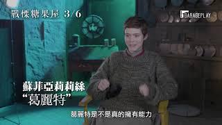 【戰慄糖果屋】幕後花絮「巫術」篇 3/6(五) 大快朵頤