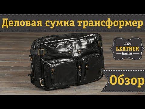 Деловая кожаная сумка трансформер