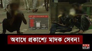 Exclusive: শুধু ঢাকাতেই ৩ লাখেরও বেশি মাদকাসক্ত পথশিশু! | Street Child | Somoy TV