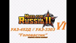 Need for Russia 2 [6-ая серия. УАЗ-452Д/УАЗ-3303 ''Головастик'']