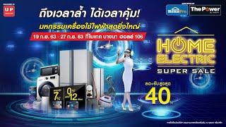 HOME ELECTRIC SUPER SALE 19 ก.ย. 63 - 27 ก.ย. 63  ไบเทค บางนา ฮอลล์ 106