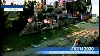 Что ждет Россию в 2020 году или страшный сон пиндосов(, 2013-02-23T11:05:16.000Z)
