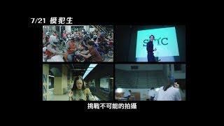 【模犯生】Bad Genius 幕後花絮─場景篇~2017/07/21 考試開始