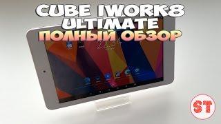 Cube iWork8 Ultimate - мощный планшет на Windows 10 + Android 5.1, полный и честный обзор
