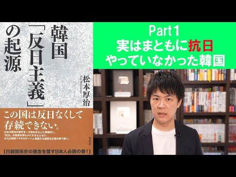 2021/02/23 韓国「反日主義」の起源/本ラインサロン29-1