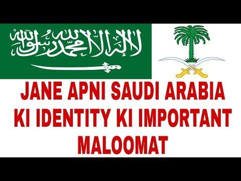 Jane apni Saudi Arabia ki identity ki important information