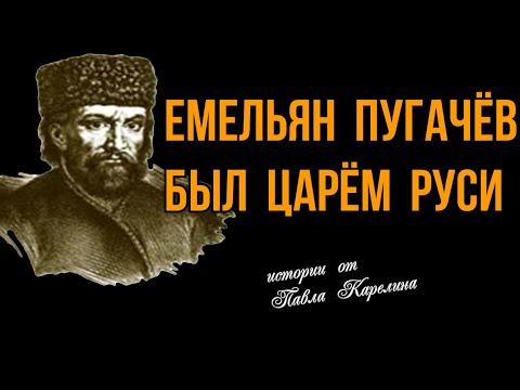 Тайна Емельяна Пугачёва.Тщательно скрытая история часть 55 / Павел Карелин