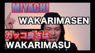 【聴いてみた】MIYACHI - WAKARIMASEN 高評価、チャンネル登録をヨロシ...