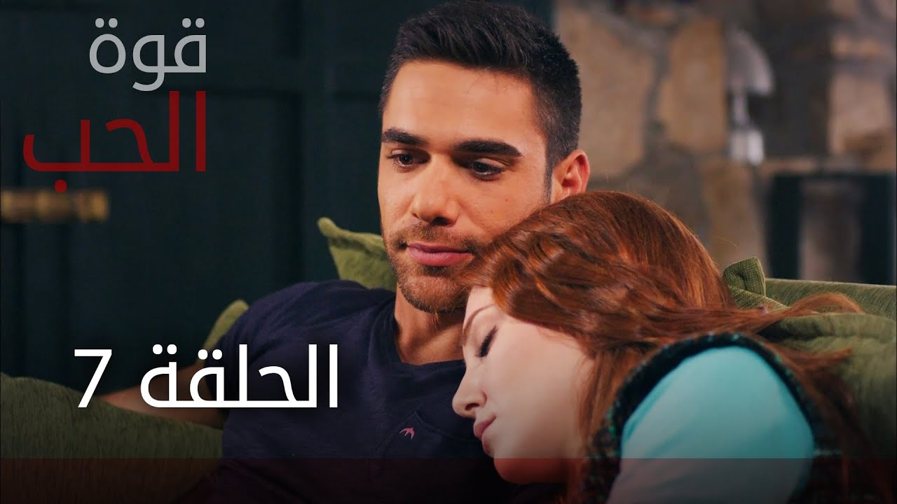 مسلسل قوة الحب | الحلقة 7 | atv عربي | Sevdam alabora