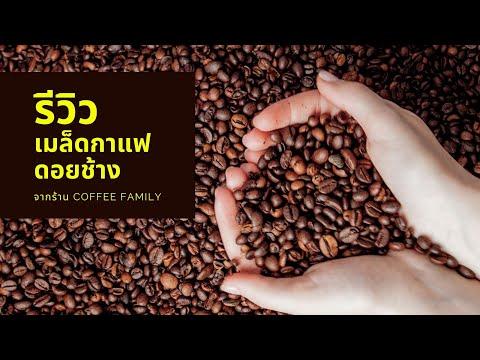 รีวิวเมล็ดกาแฟสด ดอยช้าง  รีวิวเมล็ดกาแฟคั่วเข้ม สินค้าขายดีใน lazada ของร้าน coffee family