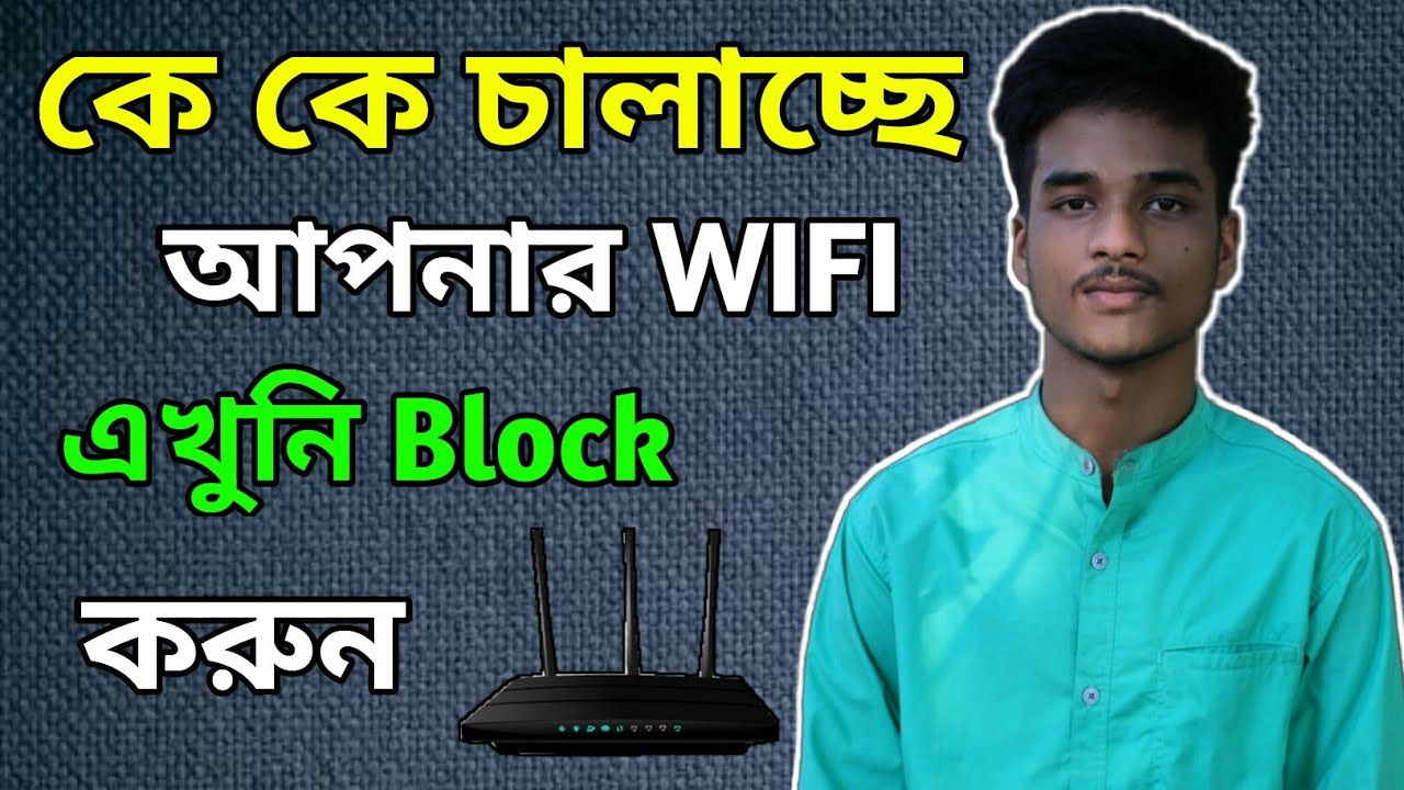 Download how to block unknown wifi user Control Any Router Bangla Increase WiFi Speed