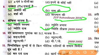 SCIENCE GK - PHYSICS RRB  RAILWAY PREVIOUS YEARS QUESTIONS in hindi part-1