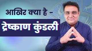 आखिर क्या है द्रेष्काण  | Dreshkaan Kundali | D3 Chart screenshot 3