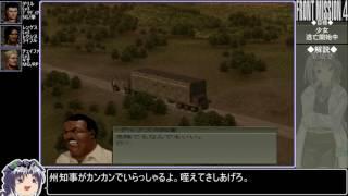 FRONT MISSION4thをねっとりプレイ 全4/17話