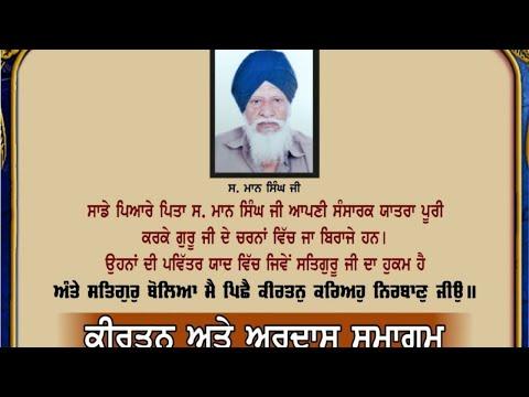 Live-Now-Antim-Ardaas-S-Maan-Singh-Amritsar-01-June-2021