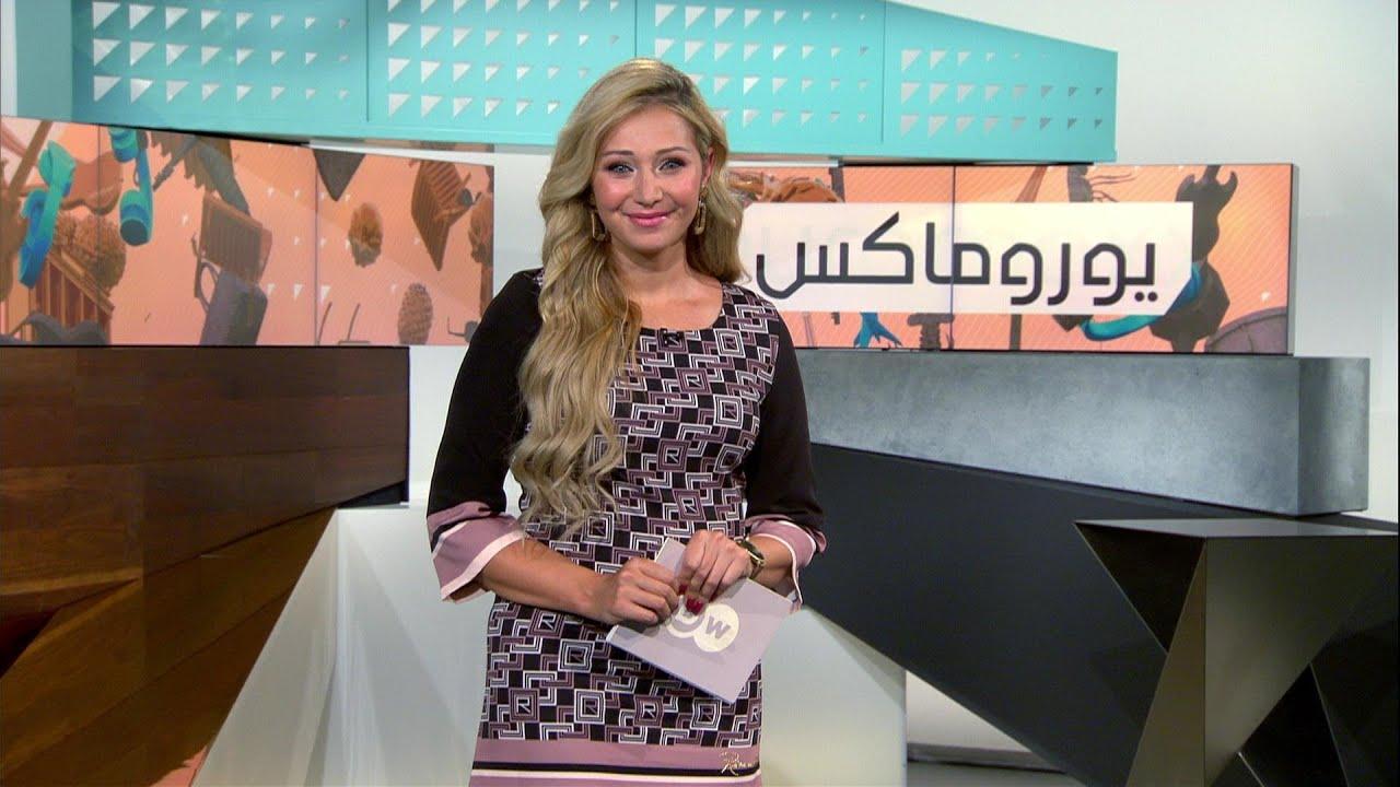 DW عربية :الفن من أجل حماية الغابات والأطباق المفضلة لنساء مشهورات   يوروماكس