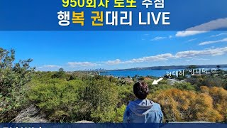 950회 로또 실시간 LIVE 추첨 방송 :  오늘 1…