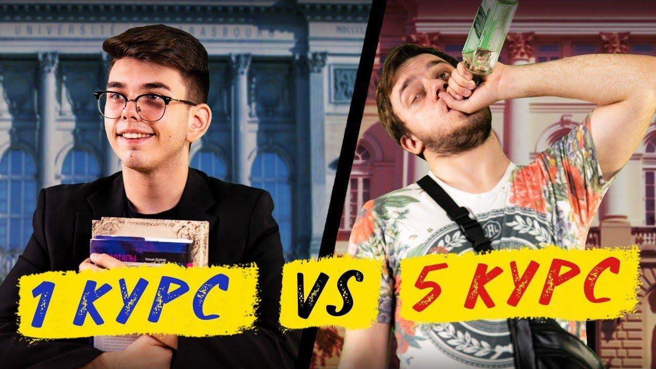 1 КУРС vs 5 КУРС