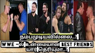 WWE -ல் உன்மையான Best Friends யார் தெரியுமா/World Wrestling Tamil