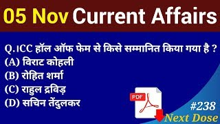 Next Dose #238 | 5 November 2018 Current Affairs | Daily Current Affairs | Current Affairs In Hindi