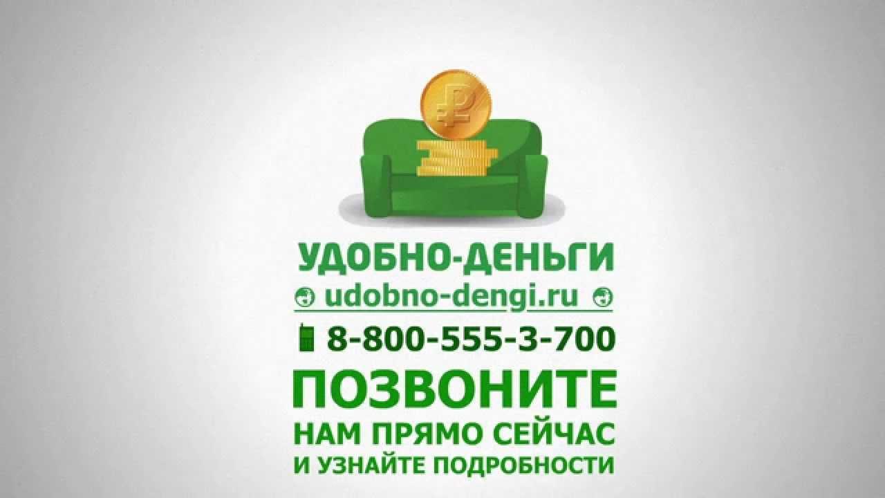 """Франчайзинг компании """"Удобно-Деньги"""""""