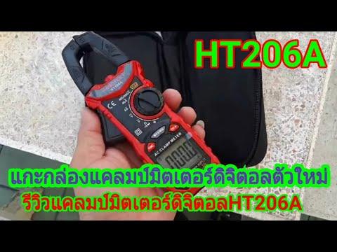HT206Aแกะกล่องคีบแอมป์ตัวใหม่สินค้าจากลาซ้าด้า