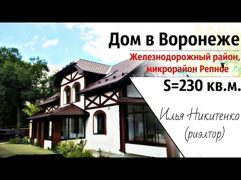 Купить дом в Воронеже/Репное.Железнодорожный район/Риэлтор Илья Никитенко