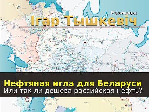 Нефтяная игла для Беларуси или так ли дешева российская нефть?