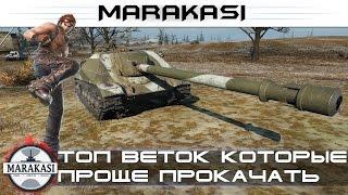 World of Tanks топ веток которые проще всего прокачать