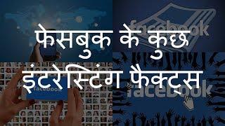 फेसबुक के कुछ इंटरेस्टिंग फैक्ट्स | Interesting Facts about Facebook | Chotu Nai