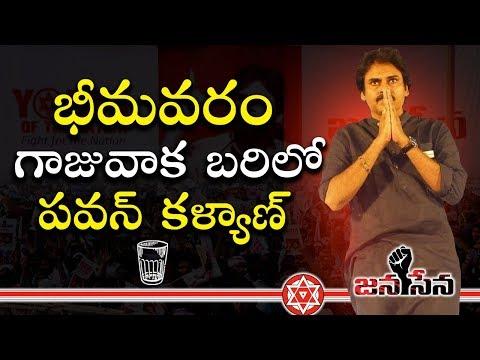 Pawan Kalyan Contesting From Bhimavaram, Gajuwaka   JanaSena   AP News Latest   TVNXT Hotshot
