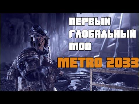 ПЕРВЫЙ ГЛОБАЛЬНЫЙ МОД на METRO 2033:Проводник